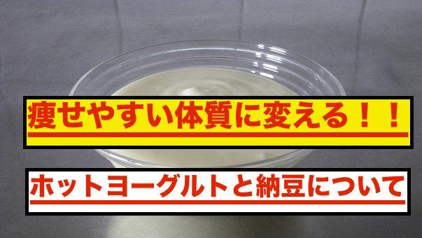 ビフィズス菌を含むヨーグルト