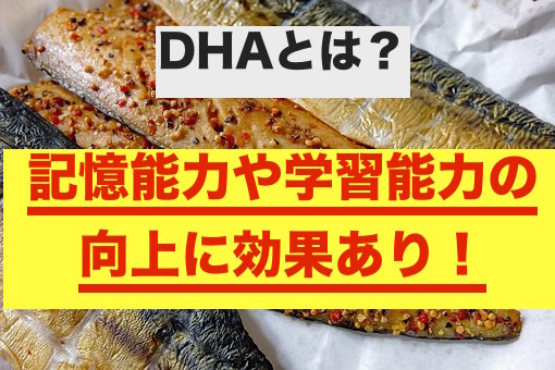 DHAを含むサバ