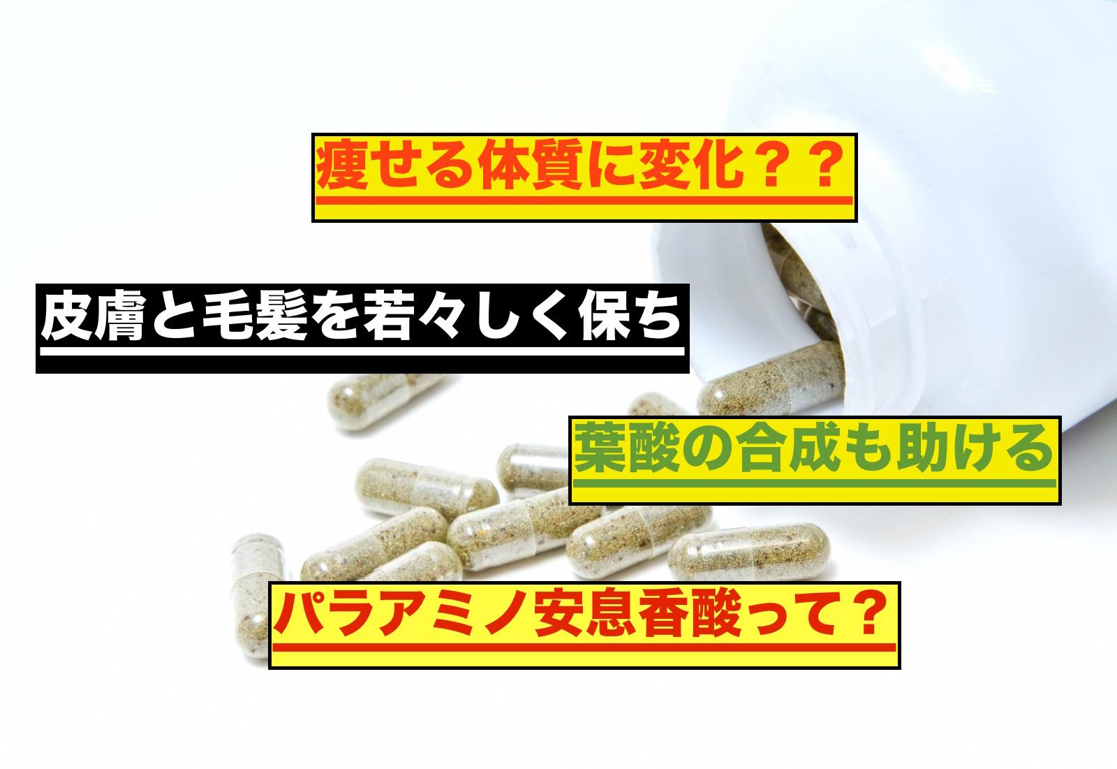 パラアミノ安息香酸