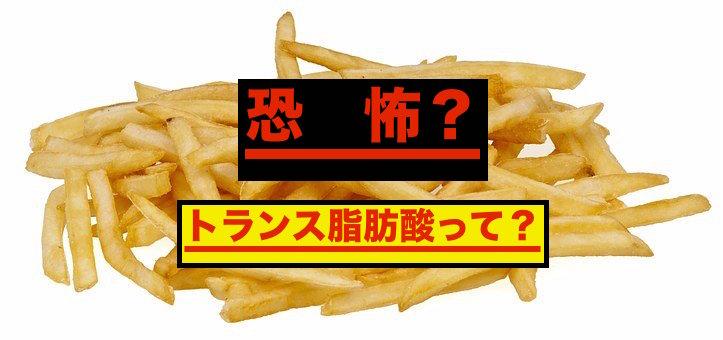 ポテトに含まれるトランス脂肪酸