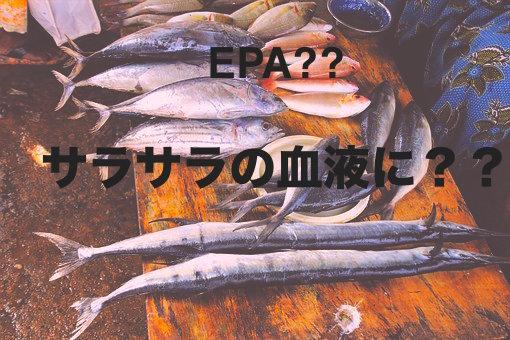 EPAを多く含むサバなどの魚