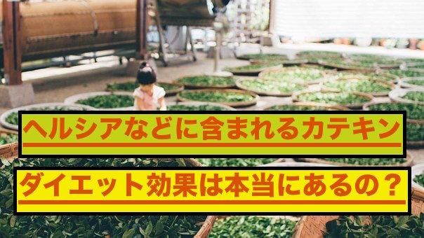 お茶の葉に含まれるカテキン