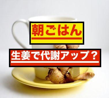 朝ごはんに生姜で代謝アップ?