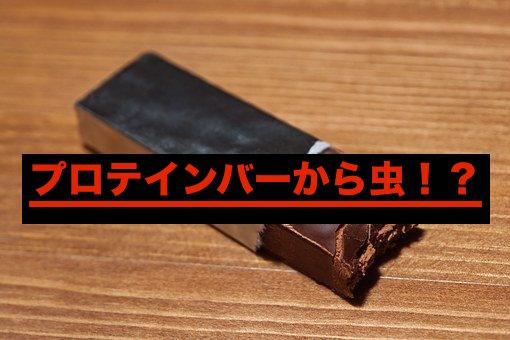 チョコのプロテインバーから虫