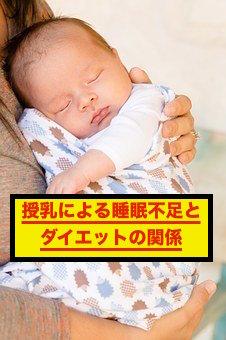 授乳による睡眠不足とダイエットの関係