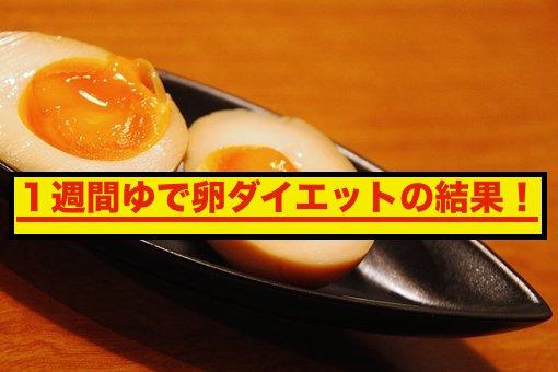 ゆで卵ダイエット