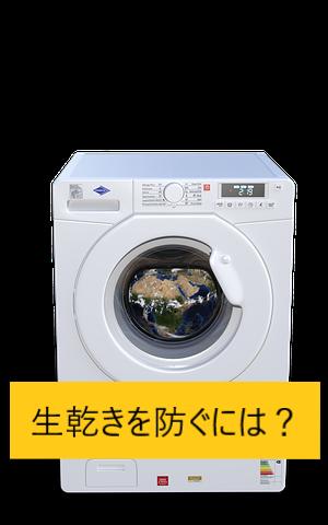 トレーニング後にしっかり洗濯