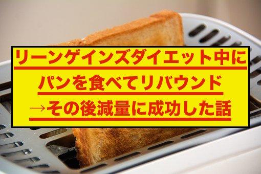 ダイエット中に食パンでリバウンドして減量する