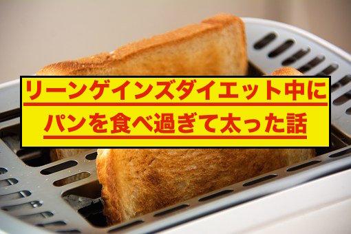 ダイエット中に食パンを食べると太る