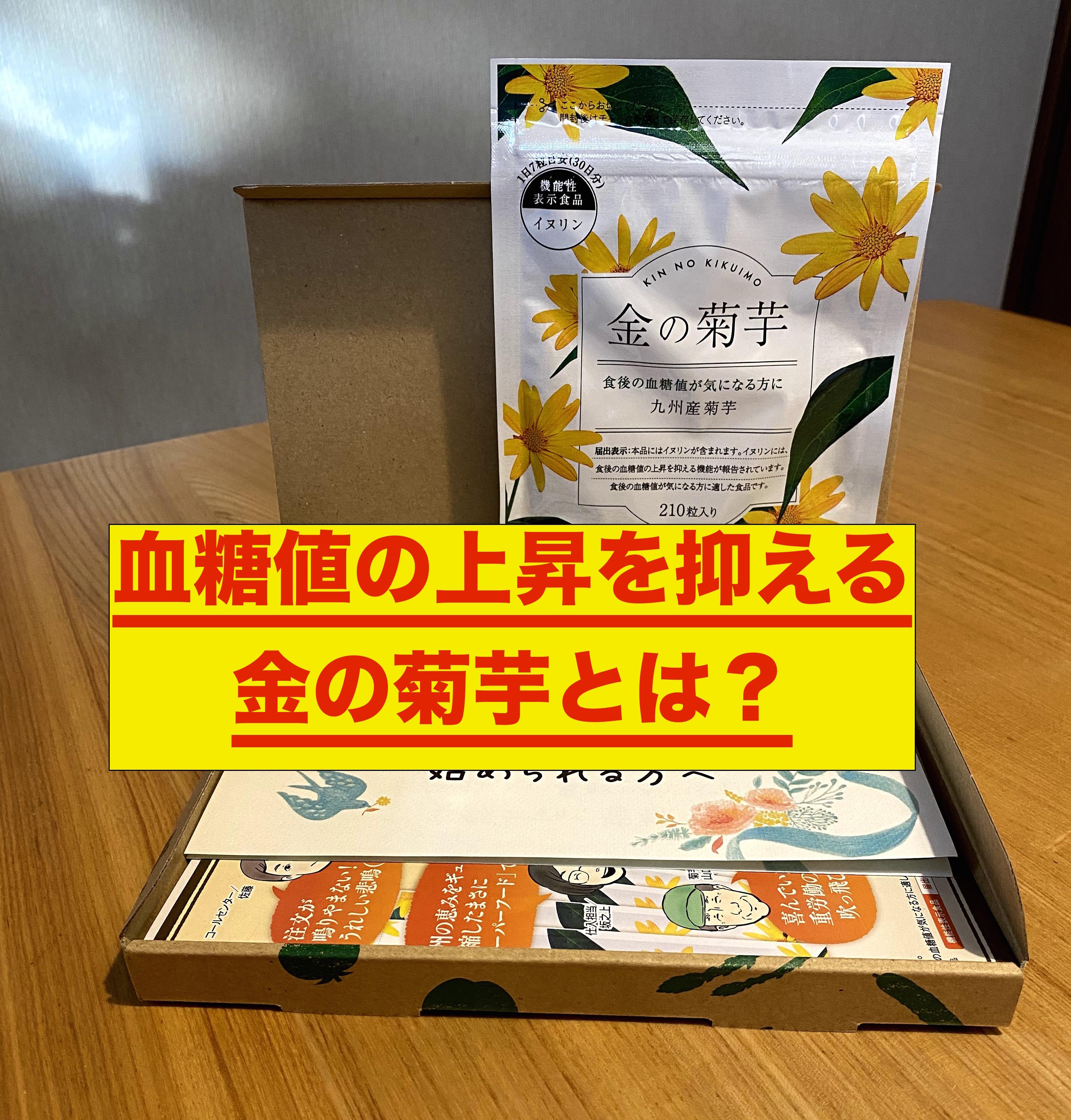 金の菊芋の評価や効果