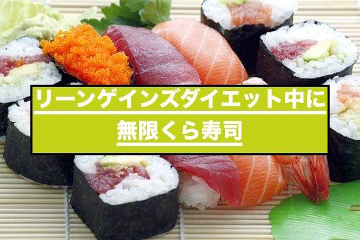 リーンゲインズダイエット中に無限くら寿司