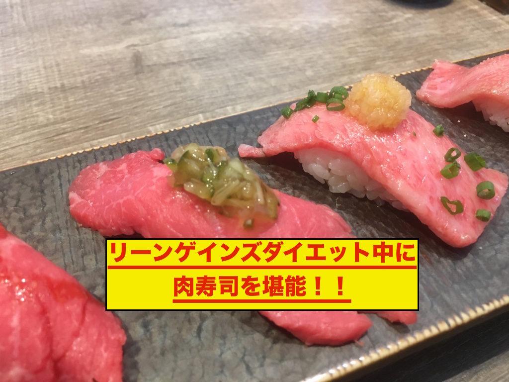 リーンゲインズダイエット中に肉寿司