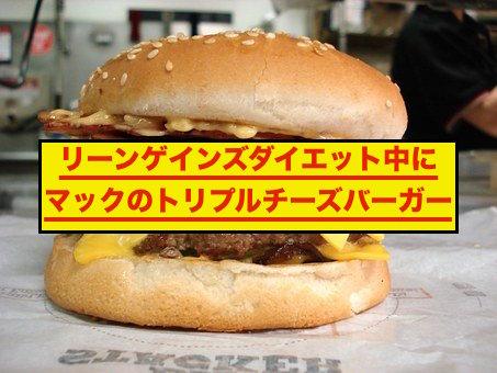 リーンゲインズダイエット中にマクドナルドのトリプルチーズバーガー