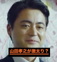UberEATのCMで話題の山田孝之が激太りした理由